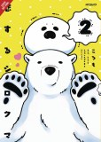 A Polar Bear In Love Vol 02