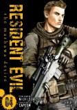 Resident Evil Marhawa Desire Vol 04