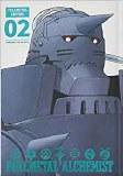 Fullmetal Alchemist Fullmetal Edition HC Vol 02