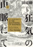 HP Lovecrafts At the Mountains of Madness TP Vol 01