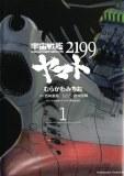 Star Blazers TP Vol 01 Space Battleship Yamato 2199