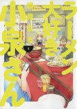 Ms Koizumi Loves Ramen Noodles TP Vol 01