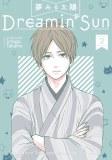 Dreamin Sun Vol 02