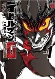 Devilman Grimoire Vol 01