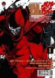 Ninja Slayer Kills Vol 01