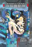 Ghost in the Shell HC Deluxe Edition