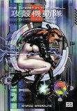 Ghost in the Shell Deluxe HC Vol 02 Man-Machine Interface