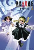 Battle Angel Alita Mars Chronicle Vol 04