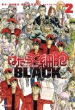 Cells at Work Code Black Vol 02