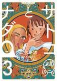 Satoko & Nada Vol 03