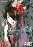 Bakemonogatari GN Vol 10