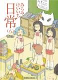 Nichijou My Ordinary Life Vol 08