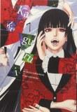 Kakegurui Compulsive Gambler Vol 07