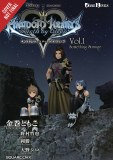 Kingdom Hearts Birth By Sleep The Novel SC