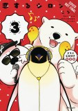 A Polar Bear In Love Vol 03