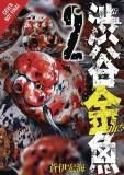 Shibuya Goldfish Vol 02