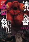 Shibuya Goldfish Vol 03