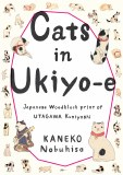 Cats in Ukiyo-e Japanese Woodblock print of Utagawa Kuniyoshi