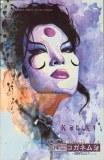 Kabuki TP Vol 6 Scarab