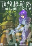 Ghost In Shell Stand Alone Complex Vol 02