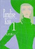 Paradise Kiss Vertical Inc Vol 01