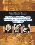 Ar Thoir an Fhlaithis agus Tionchar na Criochdheighilte 1912 go 1949