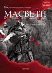 Macbeth Mentor Books