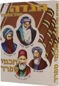 Haggadah Chachmei Sefarad