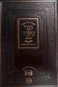 Haggadah - Bigdei Hasrad