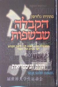 Kabbalah In the Languages