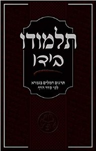Talmudo Biyado Dictionary