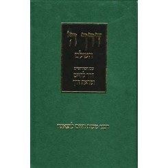 Derech Hashem (Heb)