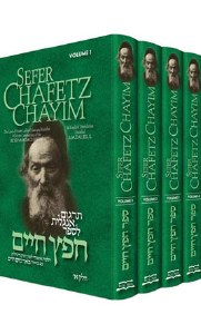 Sefer Chofetz Chaim  4 Vol Set