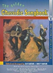 Golden Chassidic Songbook  V 1