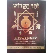 The Holy Zohar 1 Volume