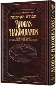Avodas Hakorbanos (English)