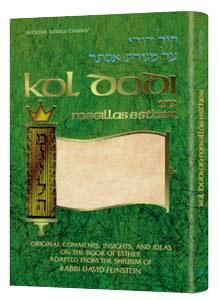 Kol Dodi - Megillat Esther