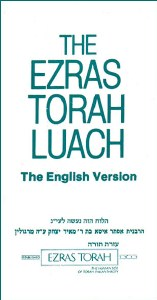 Ezras Torah Luach - Hebrew