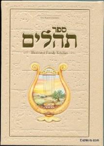 Family Tehillim - Beige