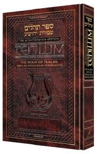 Interlinear  Tehillim