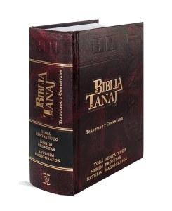 LA Biblia El Tanaj Spanish 1 V