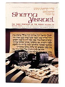 SHEMA YISRAEL- HARDCOVER
