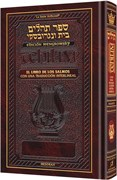 Spanish Interlinear Tehillim