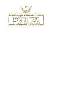 White Leather Tehillim pkt