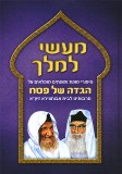 Haggadah Me'ginzei Hamelech