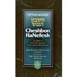 Cheshbon Hanefesh