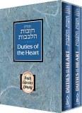 Duties Of The Heart  2 Vol Set