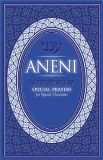 Aneni - Hebrew/English - Blue