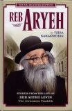Reb Aryeh  (Young Reader ED)