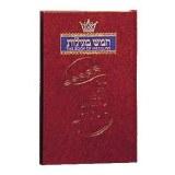 Book Of Megilos